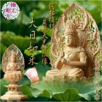 仏像【総柘植材・八角飛天光背仏像:大日如来2.5寸】真言宗 仏壇用御本尊 送料無料