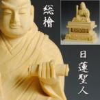 【仏像】高級上彫り・総檜・日蓮宗・日蓮聖人2.0寸
