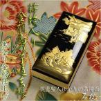 黒塗り金粉【蒔絵入り金襴鳥の子過去帳 4.5寸:石枕】送料無料