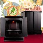 伝統型仏壇【シンプルフラット:恵(めぐみ)18号紫壇色】上置き小型仏壇 送料無料