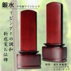 【位牌】現代調 モダン位牌 銀水(ワインレッド)3.5寸