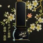 モダン蒔絵位牌・塗りタイプ・風桜5.0寸・送料無料