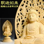 【仏像】高級上彫り・曹洞宗・臨済宗釈迦如来・檜丸台唐草光背・2.0寸