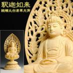 仏像 高級上彫り・曹洞宗・臨済宗釈迦如来・檜丸台唐草光背・2.5寸