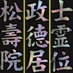 位牌一霊位文字入れ代金【平安象嵌位牌(楷書)】 / 仏具・仏壇・位牌・仏像・仏具・神棚・数珠なら仏縁堂