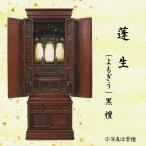 仏壇 蓬生 (よもぎう) 黒檀 16号