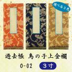 【選べる3色】過去帳 鳥の子上金襴 O-02 横線なし 3寸