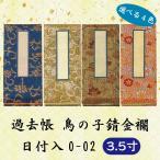 【選べる4色】過去帳 鳥の子錆金襴 O-02 3.5寸