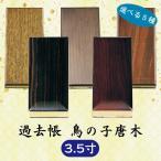 【選べる5種】過去帳 鳥の子唐木 3.5寸