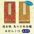 【選べる2色】過去帳 鳥の子本金襴 日付入 J-15 4.5寸