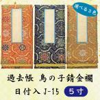 【選べる3色】過去帳 鳥の子錆金襴 J-15 5寸