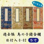 【選べる4色】過去帳 鳥の子錆金襴 O-02 5寸