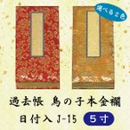 【選べる2色】過去帳 鳥の子本金襴 日付入 J-15 5寸