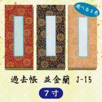 【選べる3色】過去帳 並金襴 J-15 横線付 7寸