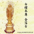 仏像 阿弥陀如来像 浄土宗用 白檀本尊 金箔台 6角台 舟形唐草光背 4.5寸