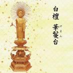 仏像 阿弥陀如来像 浄土真宗東本願寺派用 白檀 華鬘台 5寸