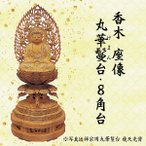 仏像 釈迦座像 禅宗 (曹洞宗・臨済宗) 用 香木 8角/華蔓/丸華蔓台 唐草光背 3寸
