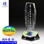 クリスタル位牌 KH-8 戒名サンドブラスト彫刻 底面ホログラム加工付