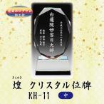 クリスタル位牌 KH-11 (中) 戒名サンドブラスト彫刻 底面ホログラム加工付