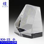 クリスタル位牌 KH-15 (小) 戒名サンドブラスト彫刻