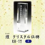 クリスタル位牌 KH-17 (中) 戒名サンドブラスト彫刻