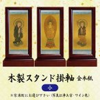 【本尊・両脇掛・本尊+両脇掛 / 選べる3パターン】木製スタンド掛軸 金本紙 (小) 日本製 仏壇用 仏具
