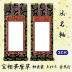 【法名軸】掛軸 上宝相華唐草 紺表装 上仕立金本紙 金具打 30代 京都西陣織金襴使用 日本製 仏壇用