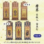 【本尊・両脇掛・本尊+両脇掛  /  選べる3パターン】掛軸 唐草・宗紋入・金具打 150代 仏壇用 仏具