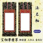 【法名軸】掛軸 上宝相華唐草 紺表装 上仕立金本紙 金具打 200代 京都西陣織金襴使用 日本製 仏壇用