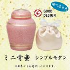 【選べる8色】ミニ骨壷 シンプルモダン