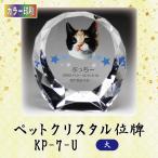 【カラー印刷】クリスタルペット位牌 KP-7-U (大)