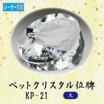 【レーザー彫刻】クリスタルペット位牌 KP-21 (大)
