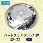 【レーザー彫刻】クリスタルペット位牌 KP-22 (中)