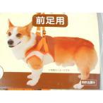 ペティオ 老犬介護用 歩行補助ハーネス前足用 Lサイズ