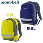 モンベル キッズ リュック ゲッコウパック/15L/ Mont-Bell/キャンプ バックパック 子供用 EQP/