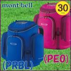 子供用リュックトリプルポケットパック30 mont-bell(モンベル)/2017SS/林間学校用/キャンプ/バックパック/リュック/子供用/ジュニアサイズ/