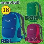 モンベル キッズフィールドパック/18L/ Mont-Bell/キャンプ バックパック リュック 子供用 EQP/