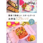今だけ価格 ルクエ 簡単で美味しい スチームケースお弁当125レシピ Lekue:電子レンジ調理器