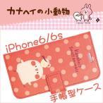 カナヘイの小動物 iPhone6/6s 手帳型スマートフォンカバー/鳥 kanahei's small animals かなへい