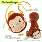 おさるのジョージ 子供用ぬいぐるみショルダーバッグ /Curious George #K7437