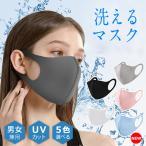 冷感マスク マスク 冷感 夏用 3枚セット 夏用マスク 接触冷感 涼しい 洗える 在庫あり 蒸れない 小さめ UVカット 通気性 男女兼用 繰り返し使える 布 立体マスク