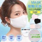 【2枚/大人気】 マスク 冷感マスク 夏用マスク メッシュマスク マスク 夏用 冷感 ひんやり 接触冷感 涼しい 洗える 蒸れない UVカット 男女兼用 立体マスク