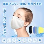 マスク ヒアルロン酸マスク 保湿 肌あれ防止 夏用マスク 冷感マスク 在庫あり マスク 洗える 冷感 夏用 繰り返し使える 布 抗菌 UVカット 立体マスク 接触冷感