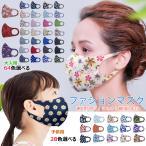 【個性的マスク】 夏用マスク 冷感 子供 大人 冷感マスク マスク 夏用 柄マスク マスク 洗える 冷感 夏用 繰り返し使える UVカット 接触冷感 ポイント消化