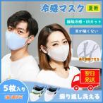 【 長さ調整可能/5枚セット】 夏用マスク ひんやり 冷感 子供 大人 冷感マスク マスク 夏用 冷感 マスク 洗える UVカット 立体マスク 接触冷感 色組み合わせ