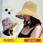帽子 レディース UVカット 折りたたみ つば広 リバーシブル 綿麻 ハット 日よけ 花柄 春 夏 両面使える 小顔効果