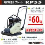 [新品]明和製作所 プレート■建設機械■農業■転圧■KP-55