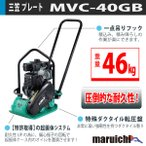 [新品]三笠 プレート■建設機械■農業■転圧■MVC-40GB