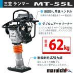 [新品]ランマー 三笠■建設機械■MIKASA■農業■MT-55L