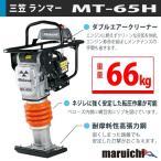 [新品]ランマー 三笠産業■建設機械■MIKASA■農業■MT-65H